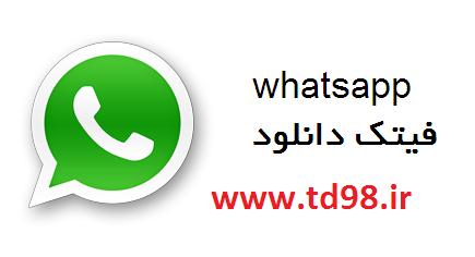 دانلود نسخه جدید برنامه محبوب واتس آپ برای آندروید