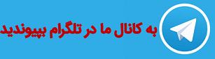 كانال تلگرام فيتك دانلود