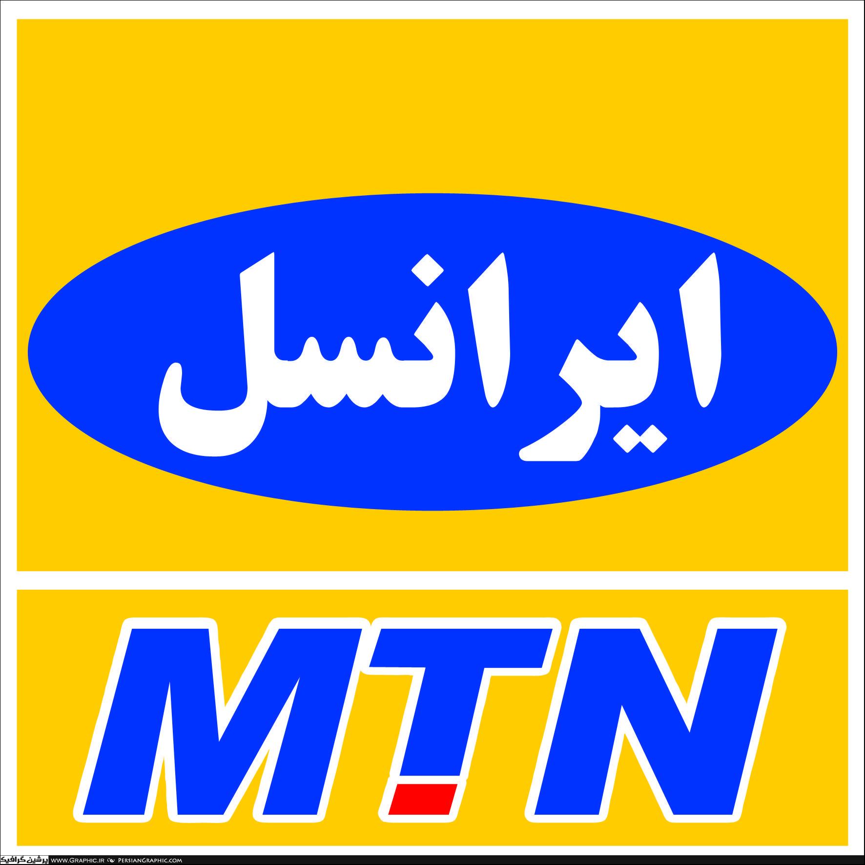 دانلود رایگان بانک شماره موبایل ایرانسل