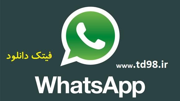 WhatsApp Messenger v2.17 دانلود واتس اپ اندروید + ویندوز