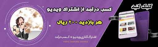 کسب درآمد از اشتراک ویدیو